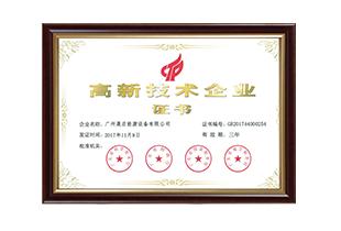 High-tech Enterprise Certificate 2017