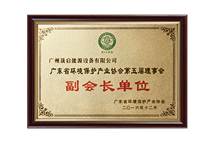 Vice Chairman Unit of Guangdong Environmental Protection Industry Association