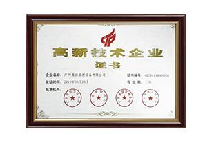 High-tech Enterprise Certificate 2014