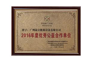 2016 Excellent Public Welfare Company