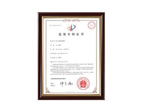 Patent 9: Heat Pump Dehumidification Device Patent Certificate